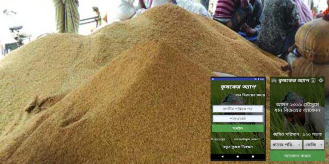 Farmers unaware about online rice procurement!