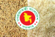 In the current Aman season the government will buy paddy at Tk 26 per kg and rice at Tk 37 per kg