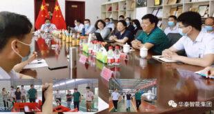 Caption news on New technology seminar of Huatai Group