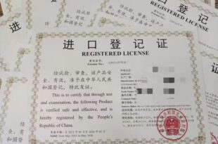 What you need to know about Product license(MARA license) for feed and feed additives in China, material required, and the auditing period